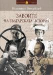 Завоите на българската история (2013)