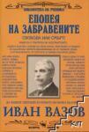 Епопея на забравените (ISBN: 9789547925236)