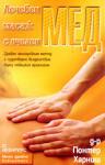 Лечебен масаж с пчелен мед (2001)