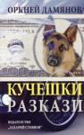 Кучешки разкази (2013)