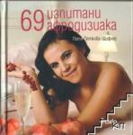 69 изпитани афродизиака (2013)