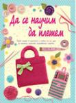 Да се научим да плетем (ISBN: 9789546255921)