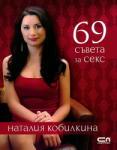 69 съвета за секс (ISBN: 9786191510740)