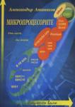 Микропроцесорите от 1970 до 2009 (2007)