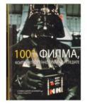 1001 филма, които непременно трябва да гледате (2008)