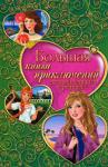 Большая книга приключений для маленьких принцесс (2007)