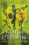 Кики Страйк - девочка-детектив (2008)