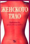 Женското тяло - практическо ръководство (ISBN: 9789544743451)