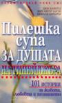 Пилешка супа за душата на тинейджъра (ISBN: 9789544741648)