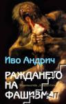 Раждането на фашизма (2012)