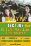 Матура: Тестове по български език и литература по новия формат (ISBN: 9789547925359)
