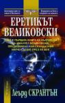 Еретикът Великовски (2013)