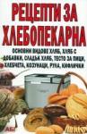 Рецепти за хлебокепарна (ISBN: 9789548407663)