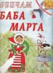 Обичам Баба Марта/ Книжка за оцветяване (2013)