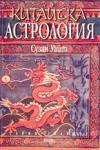 Китайска астрология (ISBN: 9789544742379)