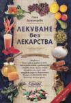 Лекуване без лекарства (2003)