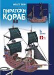 Пиратски кораб - хартиен модел (ISBN: 9789546721327)