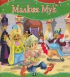 Малкия Мук (ISBN: 9789546602503)