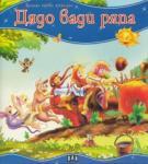 Дядо вади ряпа (ISBN: 9789546602510)