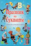 Празник на буквите с приказни герои за всяка буква от азбуката (ISBN: 9789546602527)