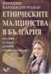 Етническите малцинства в България (2005)