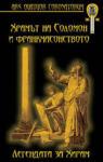 Храмът на Соломон и франкмасонството: Легендата за Хирам (2009)