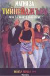 Магия за тийнейджъри (ISBN: 9789546262011)