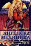 Ангелска медицина (ISBN: 9789546263179)