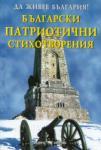 Да живее България! Български патриотични стихотворения (2013)