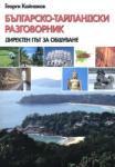 Българско-тайландски разговорник (2010)