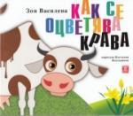 Как се оцветява крава (2013)