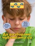 Да разбираме чувствата си (2012)