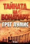 Тайната на Бонапарт (2013)