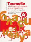 Тестове по български език и литература за 4 клас (2013)