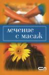 Лечение с масаж (2007)
