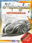 Нарисувай автомобили, книга 9 (2013)