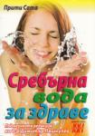 Сребърна вода за здраве (2013)