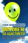 Митовете за щастието (2013)