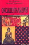 Оксидентализмът (2006)