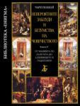 Невероятните заблуди и безумства на човечеството - книга ІІ (2009)
