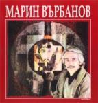 Марин Върбанов 1932-1989 (2008)