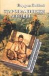 Старопланински легенди (2002)