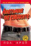 Анатомия на свалките (2006)