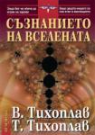 Съзнанието на Вселената (2008)