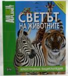 Светът на животните (2013)