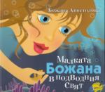 Малката Божана в подводния свят (ISBN: 9789544919078)