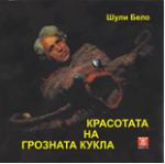 Красотата на грозната кукла (ISBN: 9789544914684)