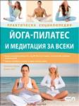 Йога-пилатес и медитация за всеки (2013)