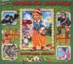 Червената шапчица - панорамна книжка (2005)