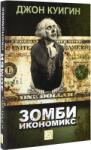 Зомби икономик (2013)